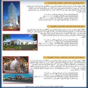 Arabic Legal Flyer Translation 1